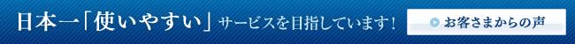 日本一「使いやすい」サービスを目指しています!
